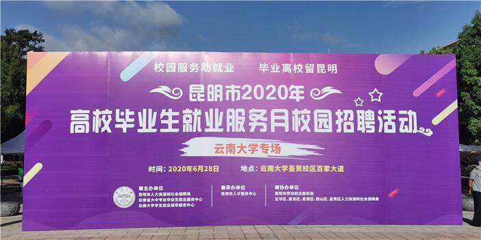1500个岗位助就业!云南大学举办今年首场线下招聘会