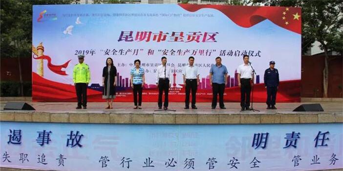 """呈贡区应急管理局答好""""党建+政风行风""""试卷"""