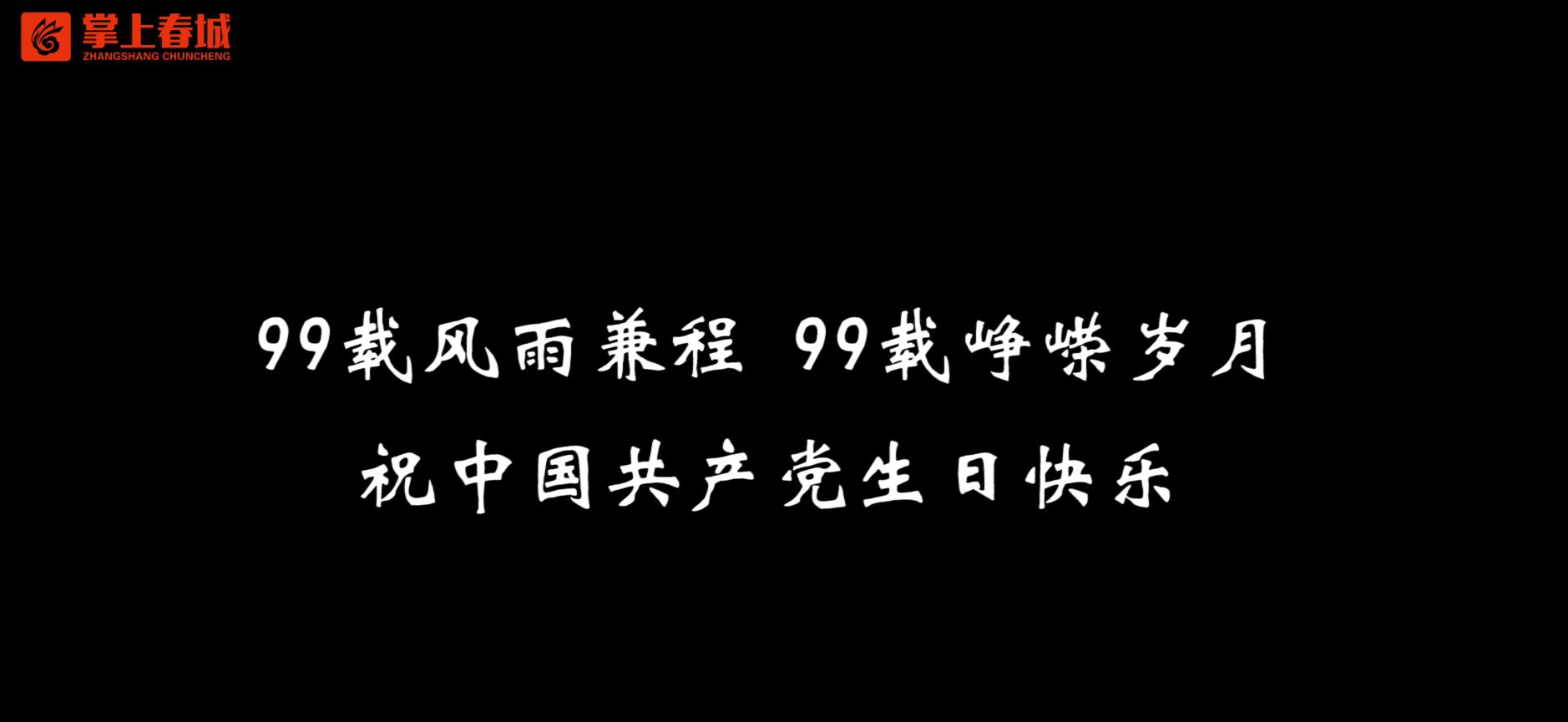 喵视频丨99岁生日快乐