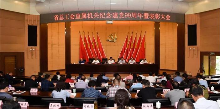 云南省总工会召开直属机关纪念建党99周年暨表彰大会