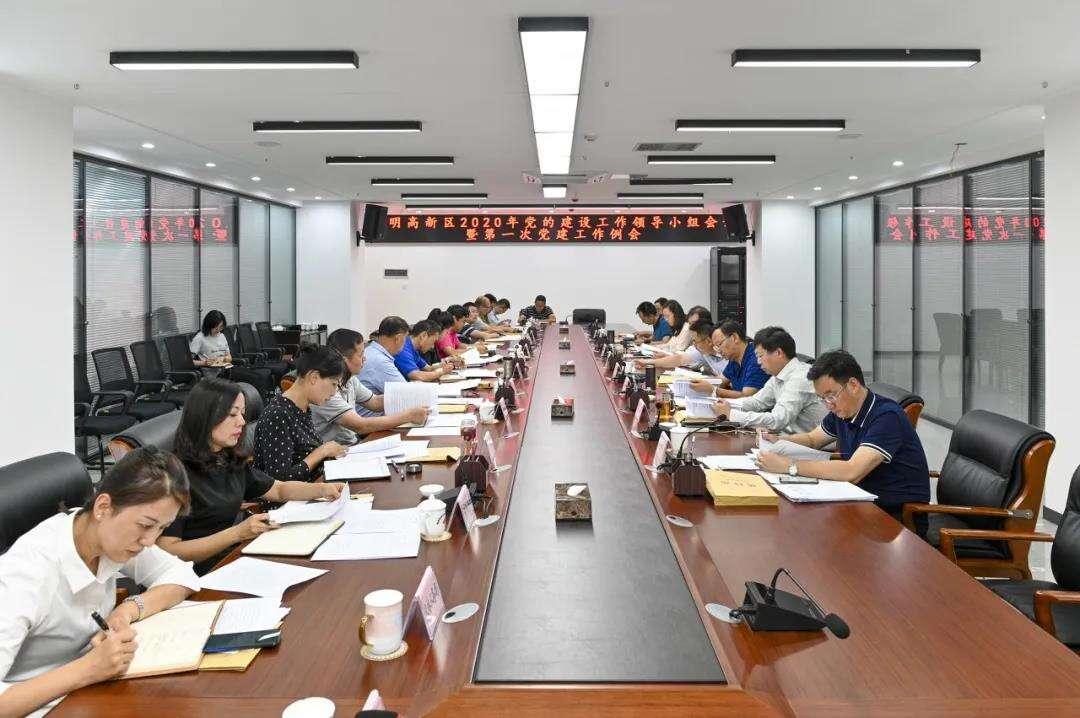 以党建引领高质量发展 高新区召开2020年党建工作会